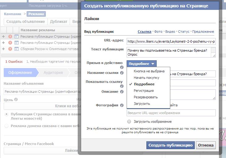 Как создать кнопку призыва к действию в Facebook Мастер-классы по продвижению в интернете