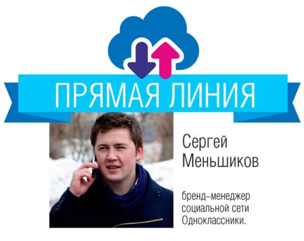 8a855237f1b0 SMM в Одноклассниках  возможности, инструменты и способы продвижения ...