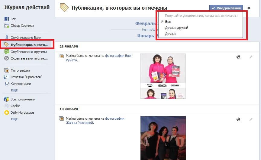 Как сделать чтобы в фейсбуке фото видели только друзья