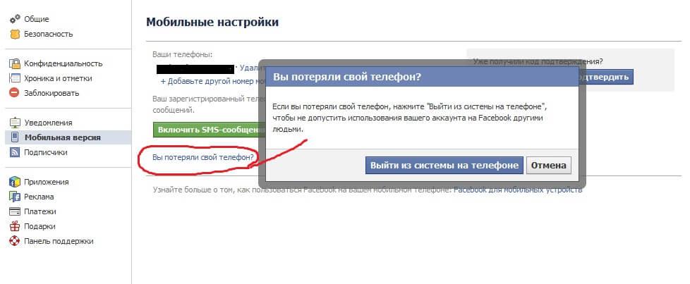 Как на телефон сделать фейсбук