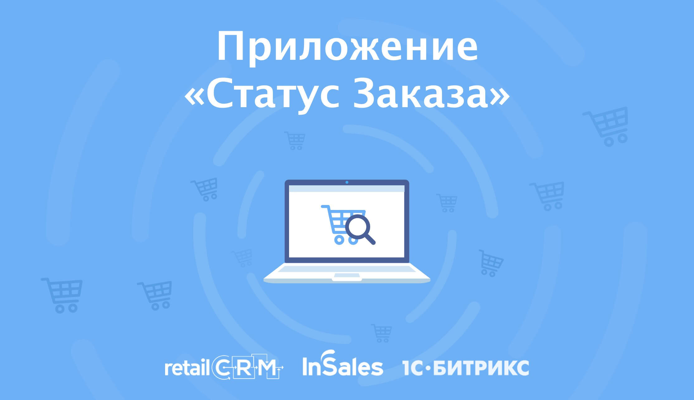 «ВКонтакте» запустил «Статус заказов» для групп интернет-магазинов
