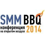 Конференция «SMM-барбекю»: жаркая, сытная, твоя!
