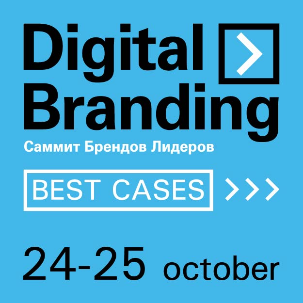Саммит DIGITAL BRANDING. Best Cases 2018. Data & Creativity for Your Customer Benefit