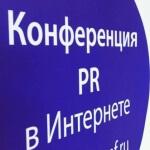 «PR в интернете» становится мастер-классом