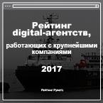 """Опубликован """"Рейтинг digital-агентств, работающих с крупнейшими заказчиками 2017"""""""