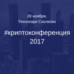 В «Сколково» состоится «Криптоконференция»