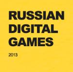 Объявлены победители Russian Digital Games 2013