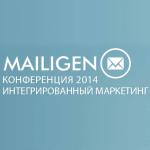 Конференция Mailigen: интегрированный маркетинг 2014