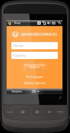 Мобильные Одноклассники Скачать - фото 9
