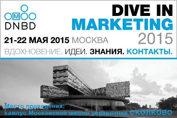Бизнес-форум «Dive in marketing 2015»