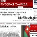 Письмо Алиеву или PR-драматургия