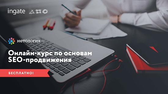 550x310 10 Лучших Курсов + 19 Ресурсов От Экспертов