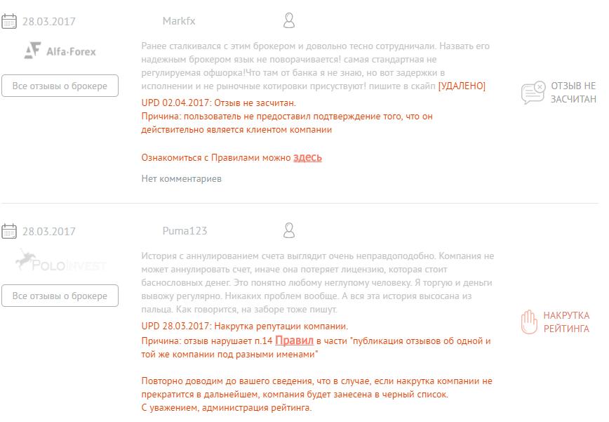 6 правил скрытого маркетинга на форумах