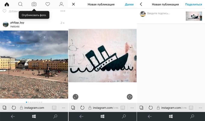 Фотографии в социальная сеть Instagram сейчас можно публиковать через мобильную версию сайта