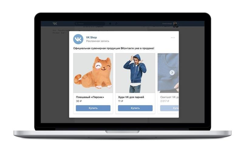 ВКонтакте позволил закреплять первую карточку в карусели товаров