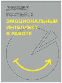 Дэниэл Гоулман,  Эмоциональный интеллект в работе
