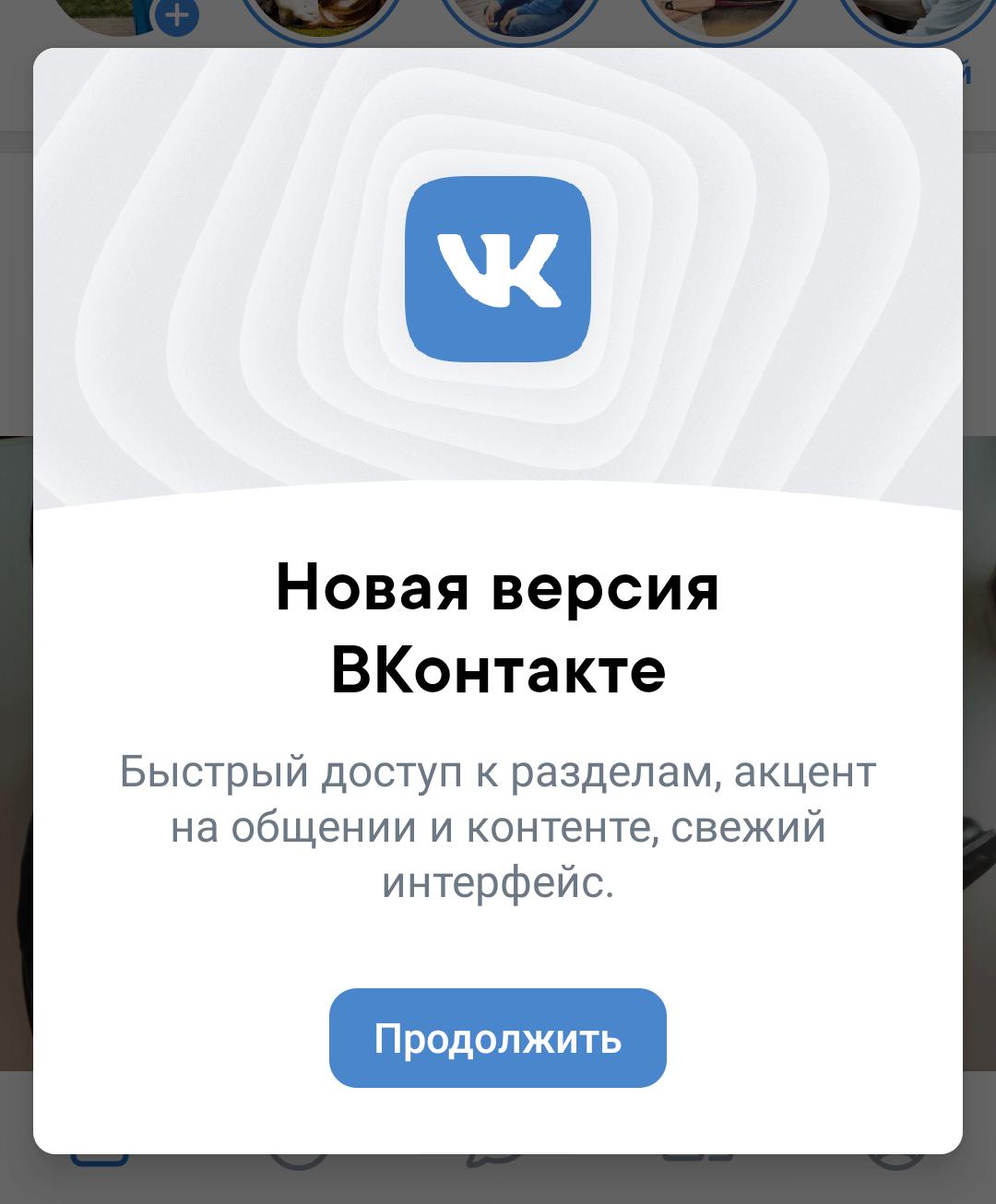 Vk 6. 7 для android скачать.
