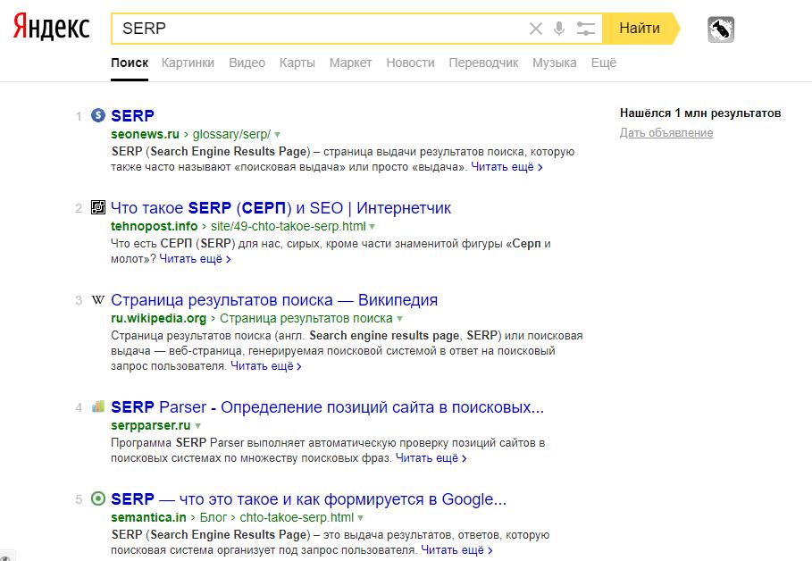 Пример SERP в Яндексе.png