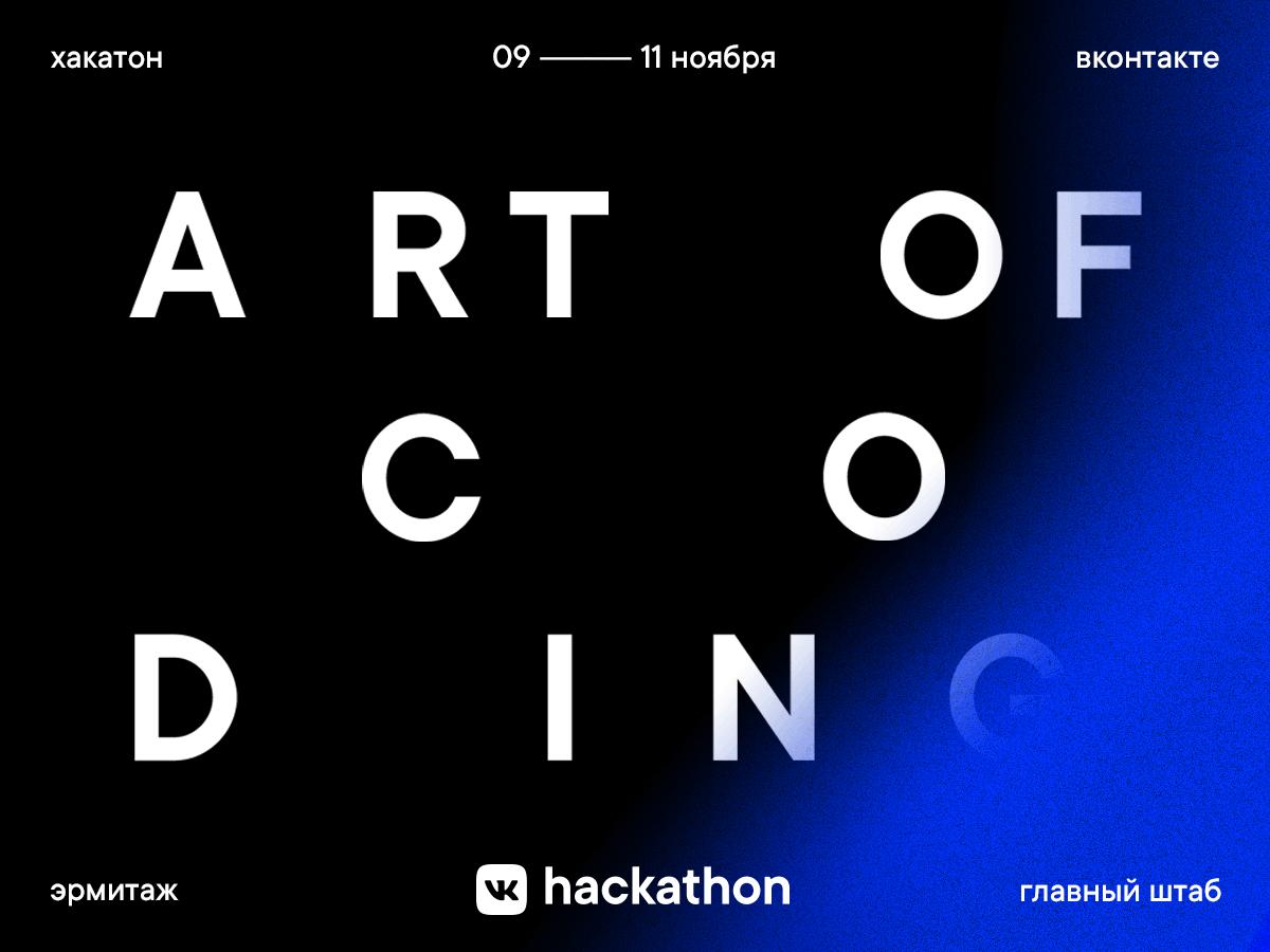 ВКонтакте открыл прием заявок на VL Hackaton 2018