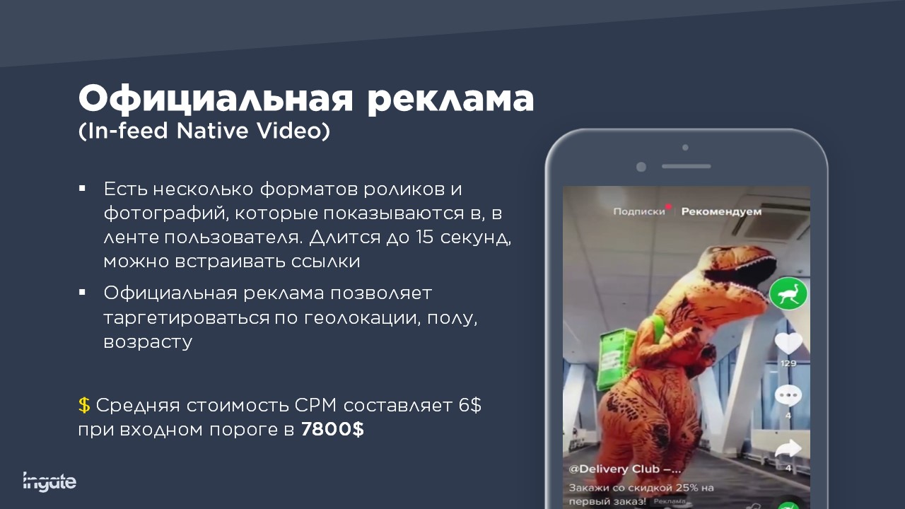 Официальная реклама (in-feed native video)