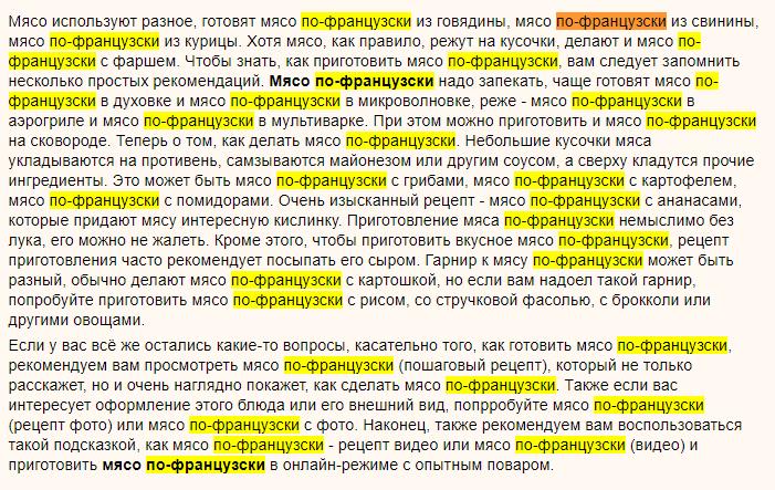 Пример переоптимизированного текста.png