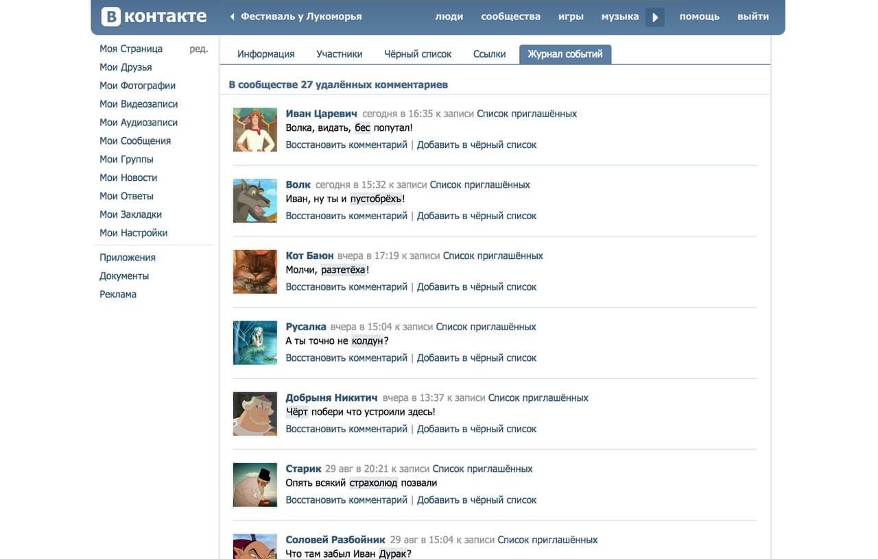 наиболее как посмотреть коменты которые скрыты вк Петрозаводске две недели