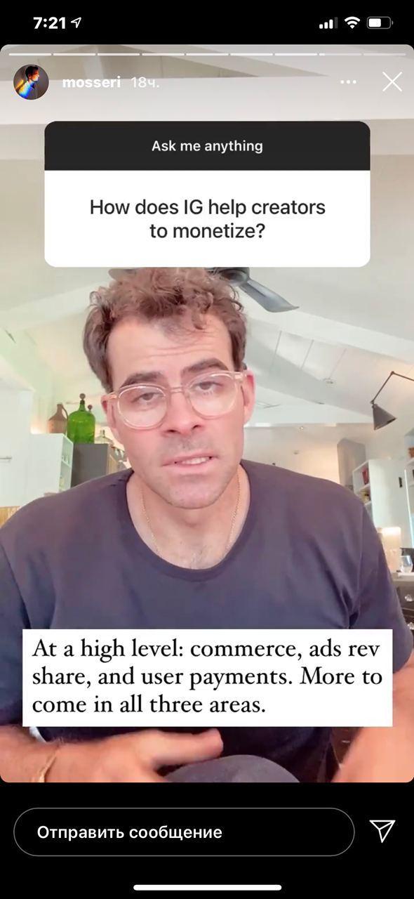Адам Моссери о выплатах Инстаграм-блогерам.jpg