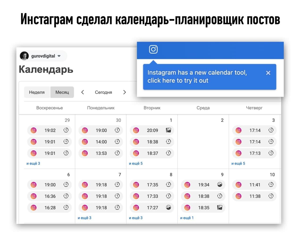 Календарь-планировщик в Instagram