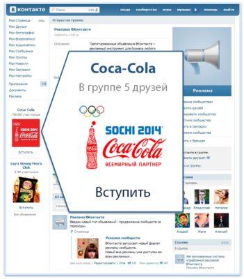 Реклама ВК3.jpg