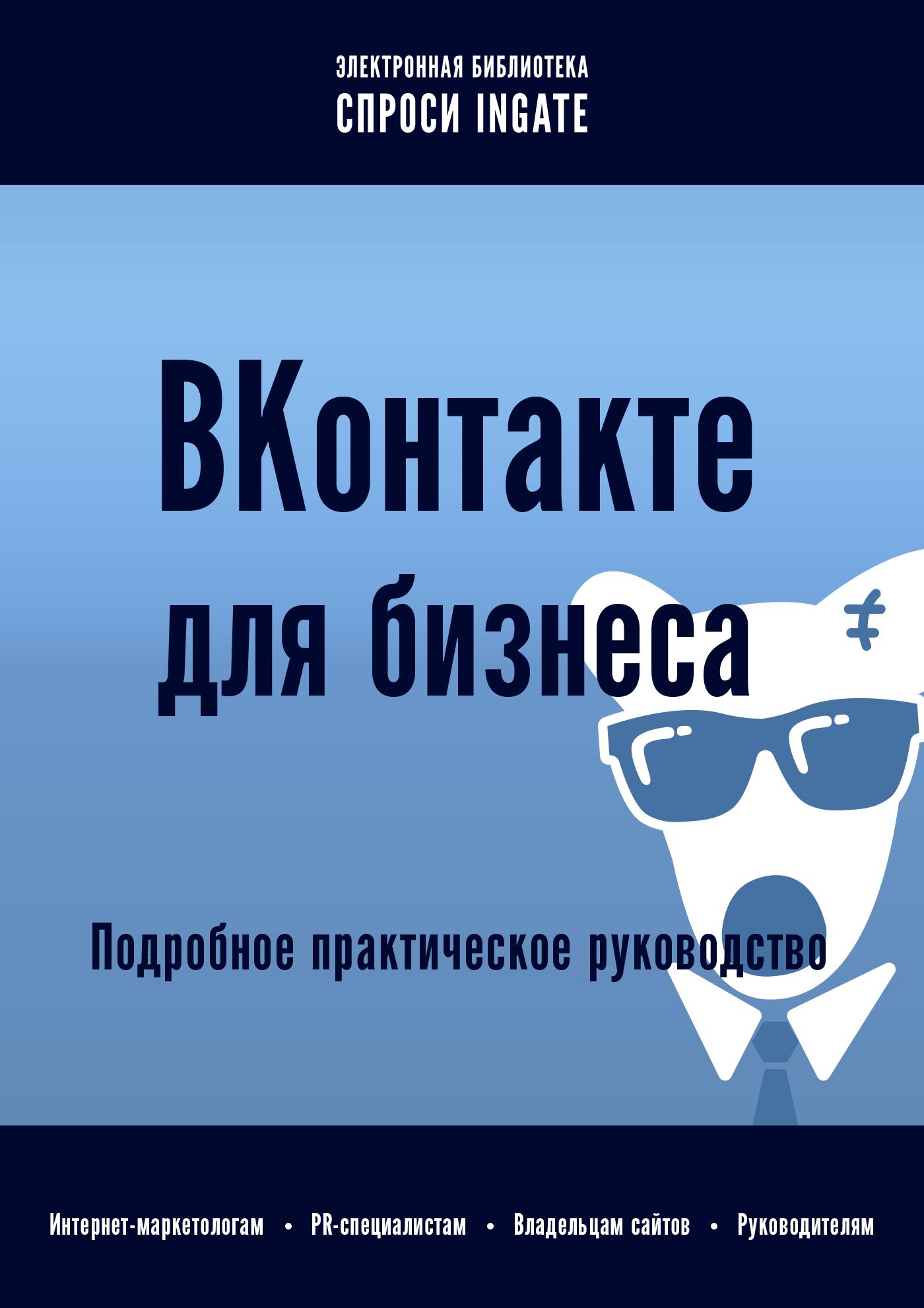 ВКонтакте.png
