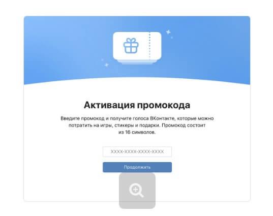 ВКонтакте появилась платформа промокодов. Она даст пользователям возможность активировать промокоды и получать голоса