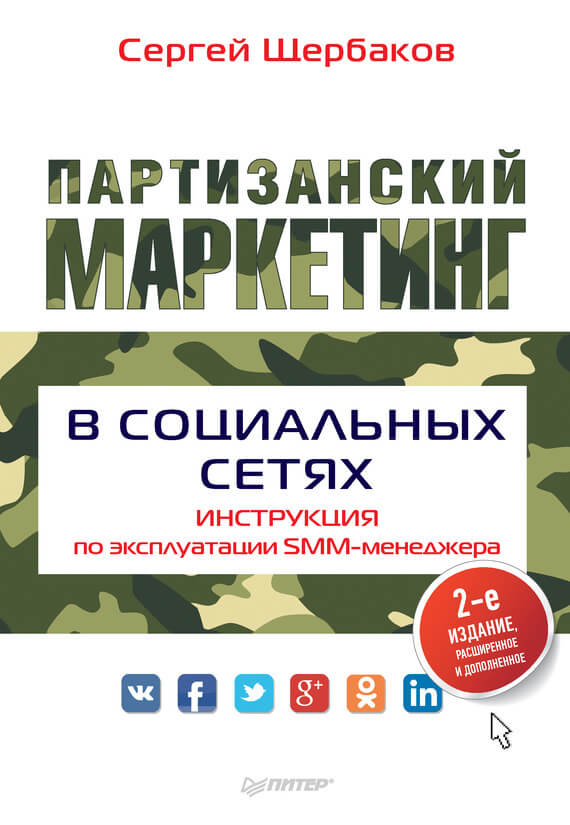 партизанский маркетинг.jpg