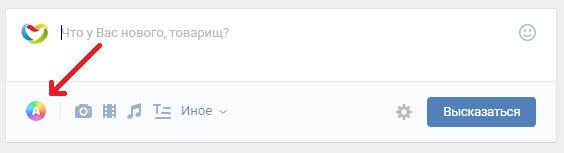ВКонтакте добавил фоны для публикаций на стене