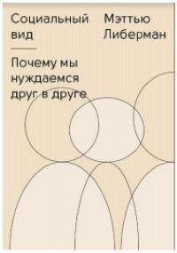 Мэттью Либерман, Социальный вид. Почему мы нуждаемся друг в друге
