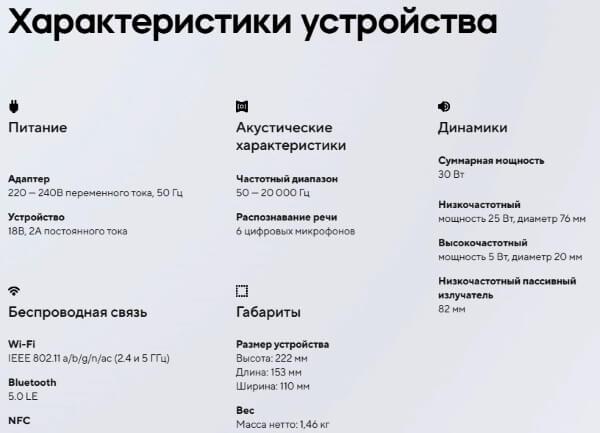 Mail.ru Group открыла предзаказы на «умную» колонку «Капсула» на базе голосового ассистента Маруся
