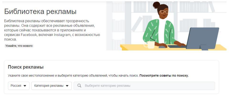 Библиотека креативов Facebook