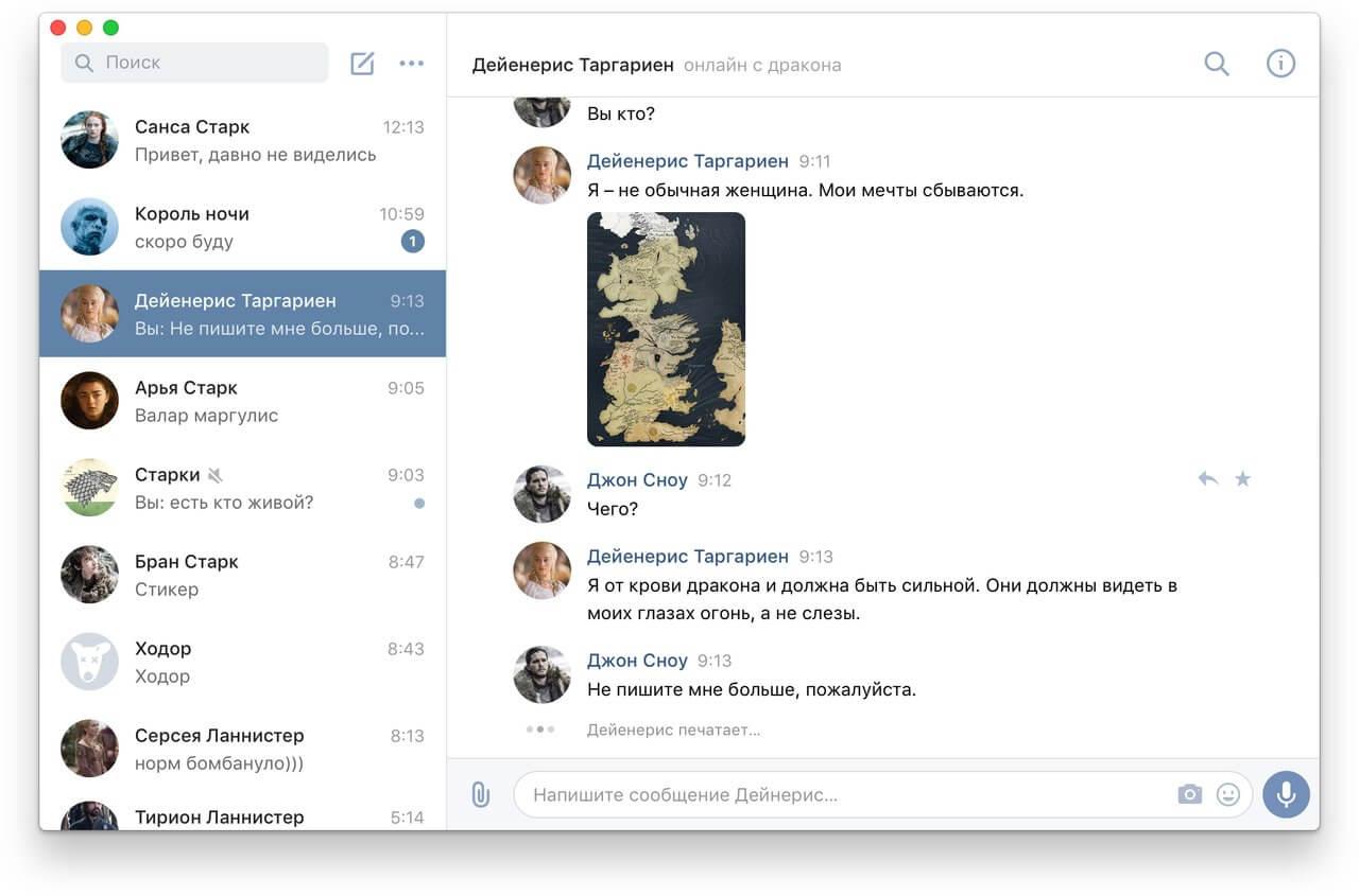 Vkontakte.ru  запустил собственный  мессенджер для компьютеров