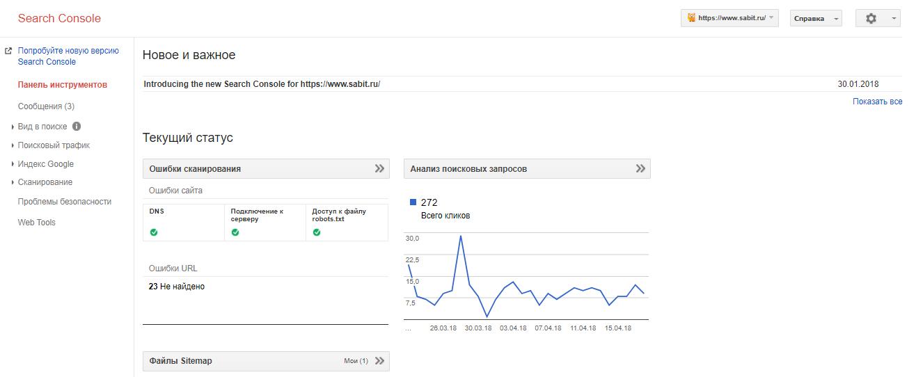 Интерфейс Google Search Console.png