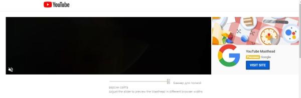 YouTube позволил всем рекламодателям покупать баннеры формата Masthead