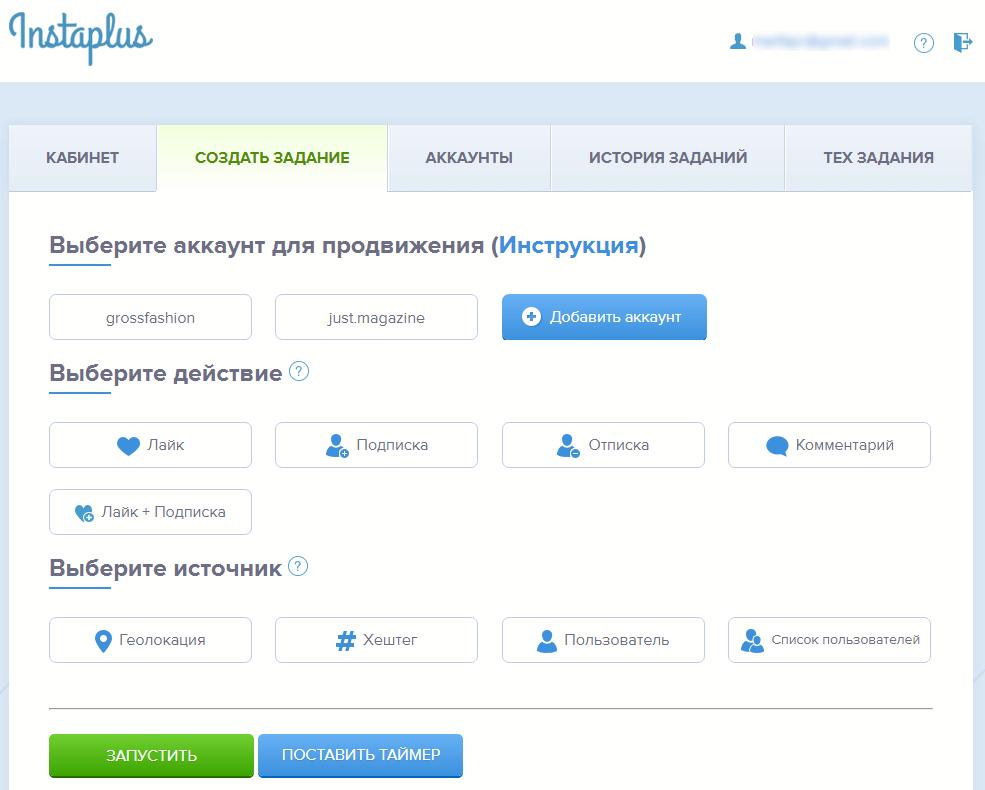 выбрать сервис для инстаграм