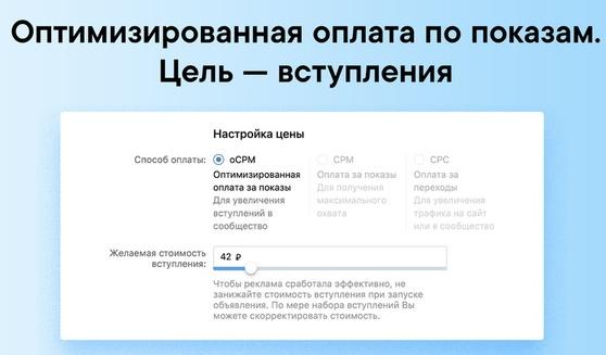 ВКонтакте запустил модель оплаты oCPM для цели «Вступления в сообщество»