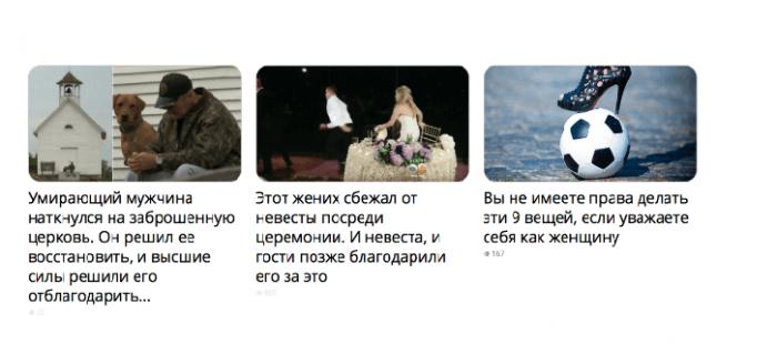Исследование: самые кликабельные заголовки в Facebook