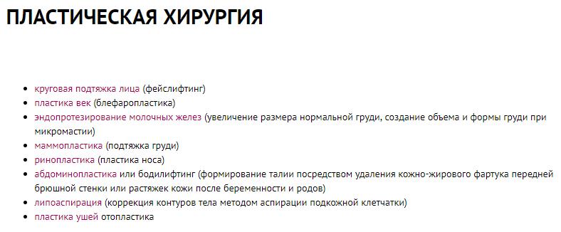 Пример контекстной перелинковки.png