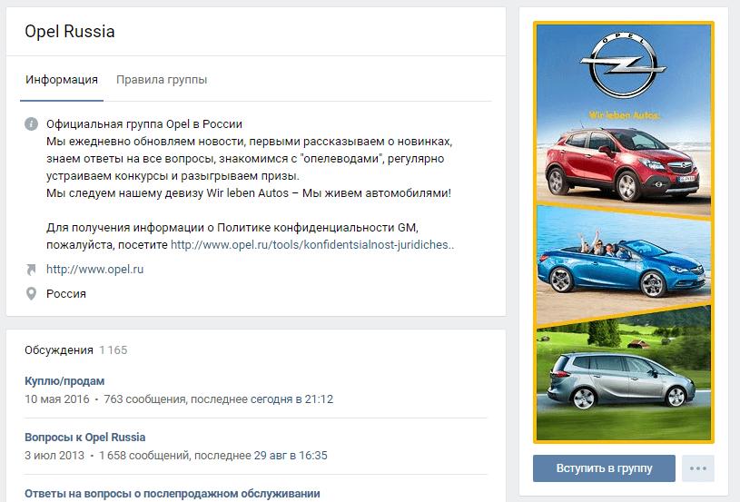 Страница Opel в ВКонтакте