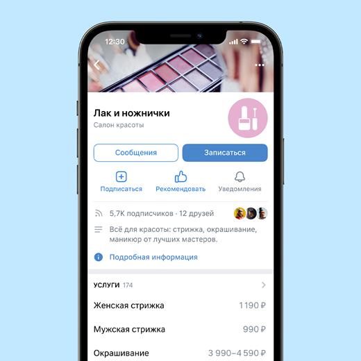 ВКонтакте запустил новый раздел «Услуги» в сообществах