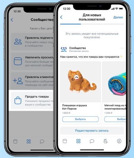 Рекламодатели ВКонтакте теперь смогут запускать автопродвижение товаров с мобильных устройств