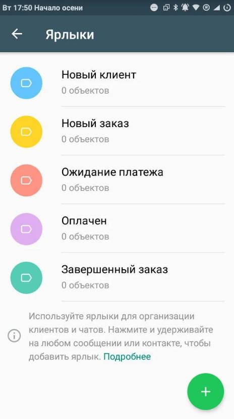 Как вести бизнес в WhatsApp: подробное руководство