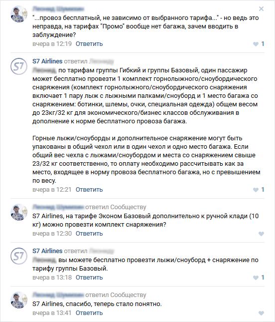 Как получить пользу от негатива в комментариях