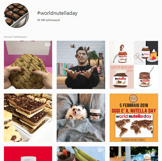 #WorldNutellaDay.png