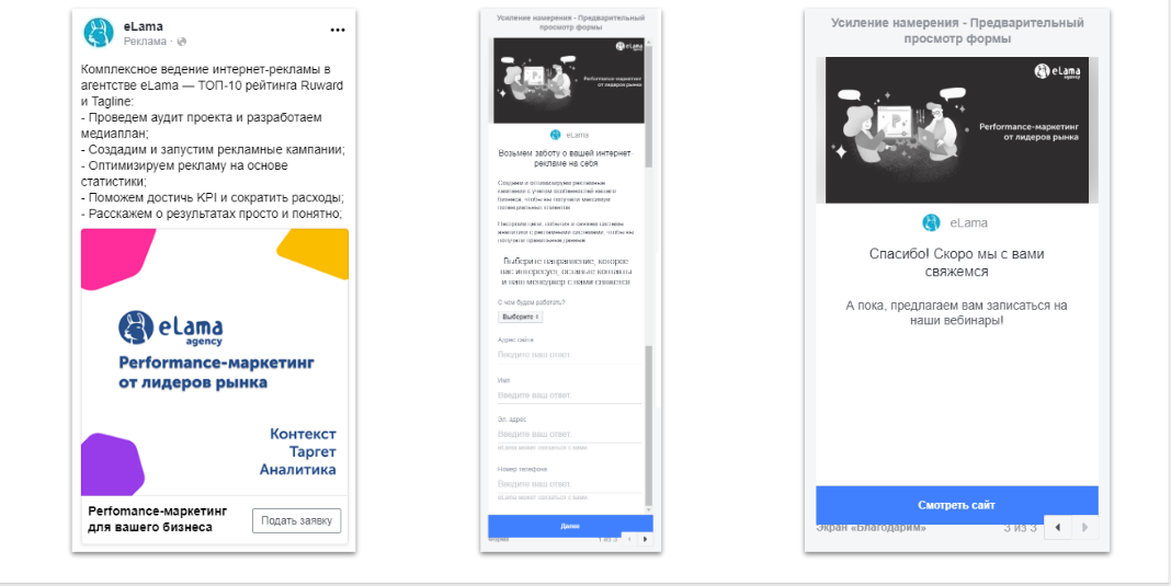 Реклама для лидов в Facebook и Instagram: рекомендации по настройке